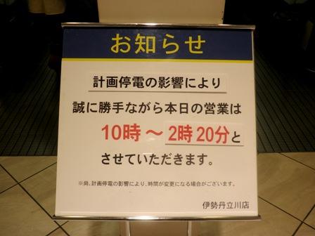 013    立川3.jpg