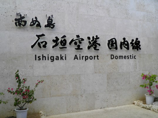 A13.10.16-67 石垣島11.jpg