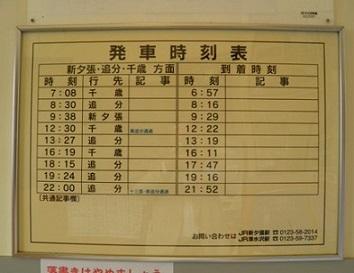 C11.09.29-21  夕張11.jpg